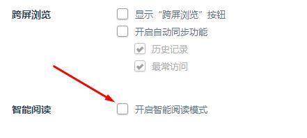 """win7用360浏览器打开网站提示""""进入阅读模式纯净浏览""""怎么办"""