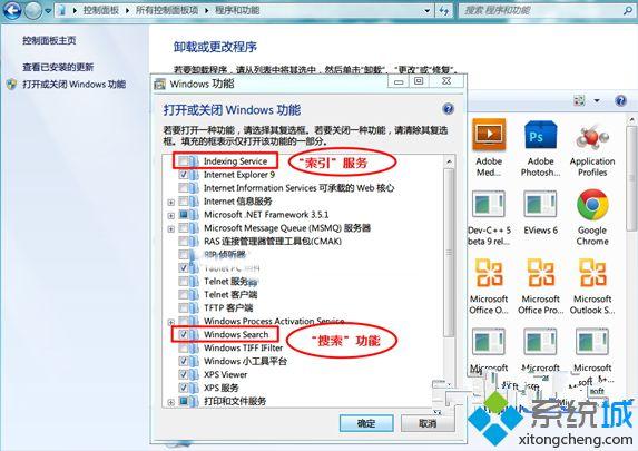 win7系统关闭Windows search服务的详细步骤