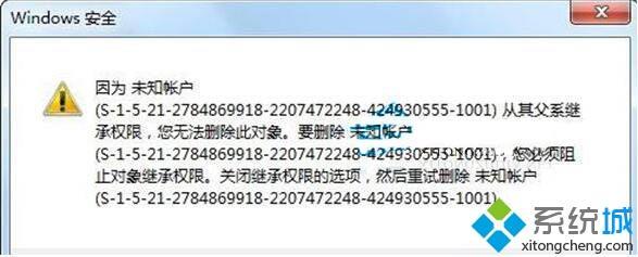 win7系统删除未知账户的详细步骤